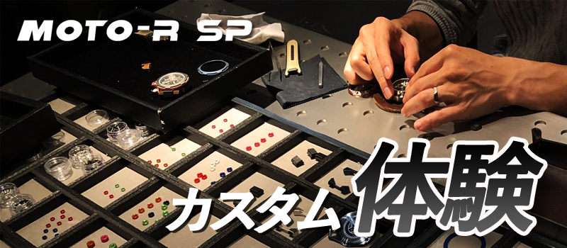 MOTO-R SPカスタム体験