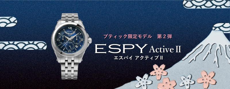 E546M-11 エスパイブティック限定モデル